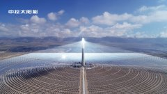 Annual generation reaches 120GWh, Supcon Solar 50MW CSP plant reveals remarkable performance